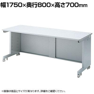 eデスク Sタイプ 幅1750×奥行800×高さ700mm