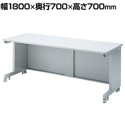 eデスク Sタイプ 幅1800×奥行700×高さ700mm