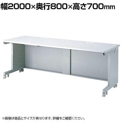 eデスク Sタイプ 幅2000×奥行800×高さ700mm