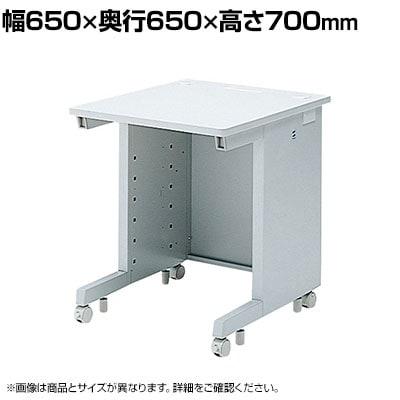eデスク Sタイプ 幅650×奥行650×高さ700mm