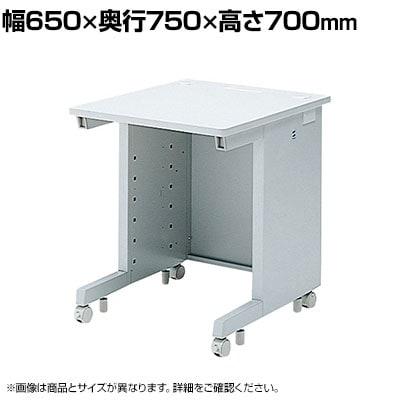 eデスク Sタイプ 幅650×奥行750×高さ700mm