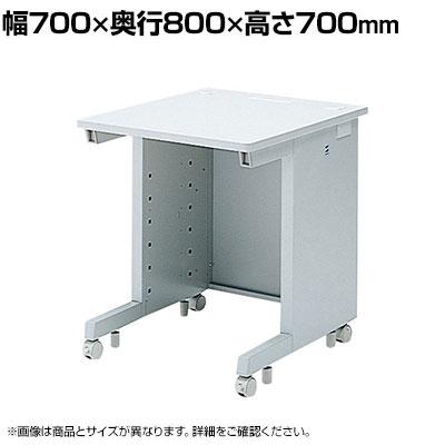 eデスク Sタイプ 幅700×奥行800×高さ700mm
