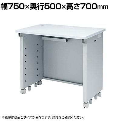 eデスク Sタイプ 幅750×奥行500×高さ700mm