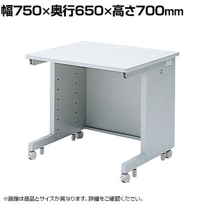 eデスク Sタイプ 幅750×奥行650×高さ700mm