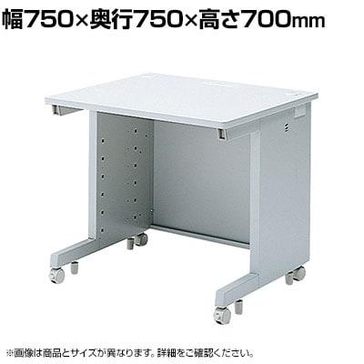 eデスク Sタイプ 幅750×奥行750×高さ700mm