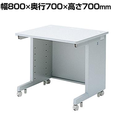eデスク Sタイプ 幅800×奥行700×高さ700mm