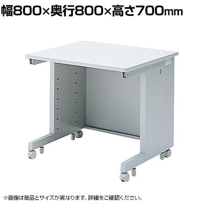 eデスク Sタイプ 幅800×奥行800×高さ700mm