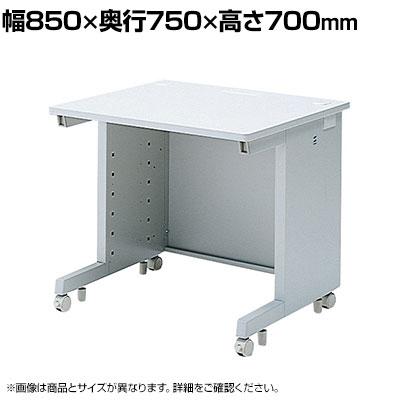 eデスク Sタイプ 幅850×奥行750×高さ700mm