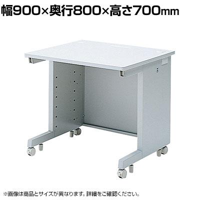 eデスク Sタイプ 幅900×奥行800×高さ700mm