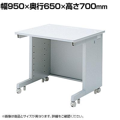 eデスク Sタイプ 幅950×奥行650×高さ700mm