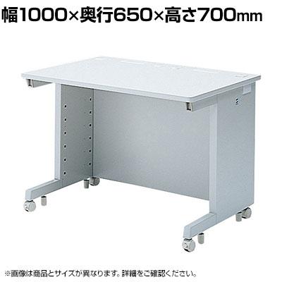 eデスク Wタイプ 幅1000×奥行650×高さ700mm