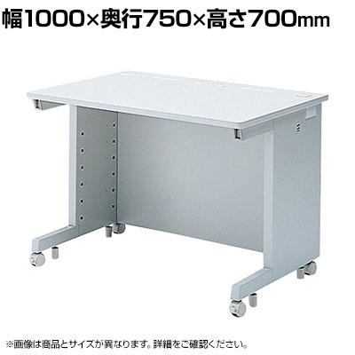 eデスク Wタイプ 幅1000×奥行750×高さ700mm