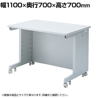 eデスク Wタイプ 幅1100×奥行700×高さ700mm