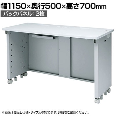 eデスク Wタイプ 幅1150×奥行500×高さ700mm