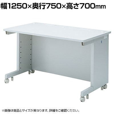 eデスク Wタイプ 幅1250×奥行750×高さ700mm