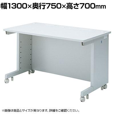 eデスク Wタイプ 幅1300×奥行750×高さ700mm