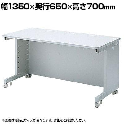 eデスク Wタイプ 幅1350×奥行650×高さ700mm
