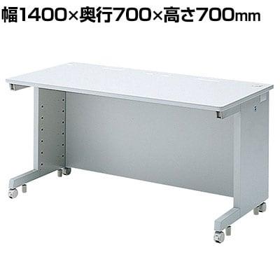 eデスク Wタイプ 幅1400×奥行700×高さ700mm