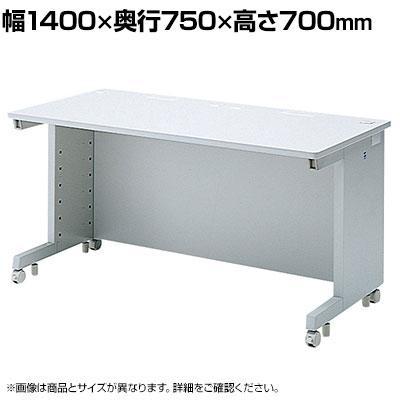 eデスク Wタイプ 幅1400×奥行750×高さ700mm