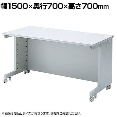 eデスク Wタイプ 幅1500×奥行700×高さ700mm