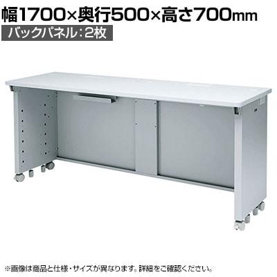 eデスク Wタイプ 幅1700×奥行500×高さ700mm