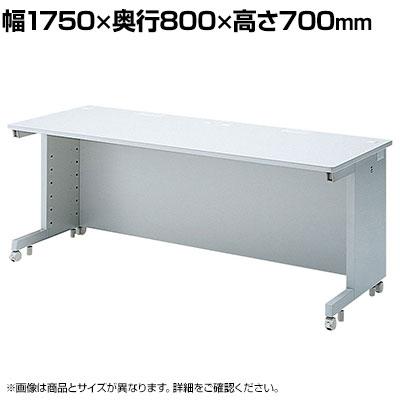 eデスク Wタイプ 幅1750×奥行800×高さ700mm