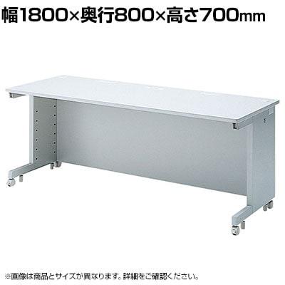 eデスク Wタイプ 幅1800×奥行800×高さ700mm