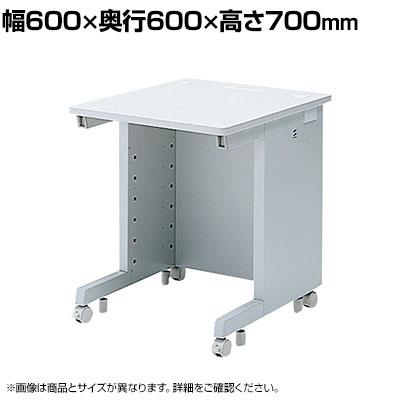 eデスク Wタイプ 幅600×奥行600×高さ700mm