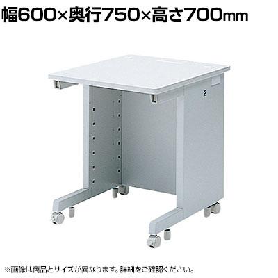 eデスク Wタイプ 幅600×奥行750×高さ700mm