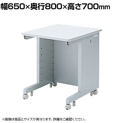 eデスク Wタイプ 幅650×奥行800×高さ700mm