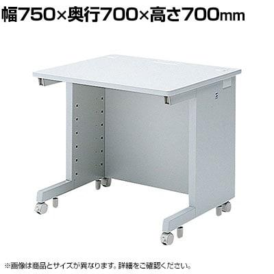 eデスク Wタイプ 幅750×奥行700×高さ700mm