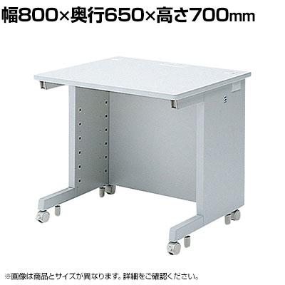 eデスク Wタイプ 幅800×奥行650×高さ700mm