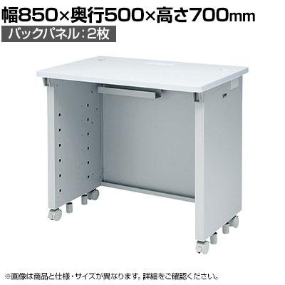 eデスク Wタイプ 幅850×奥行500×高さ700mm