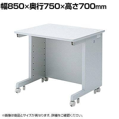 eデスク Wタイプ 幅850×奥行800×高さ700mm