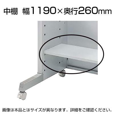 中棚 幅1190×奥行260mm