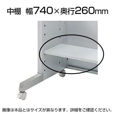 中棚 幅740×奥行260mm