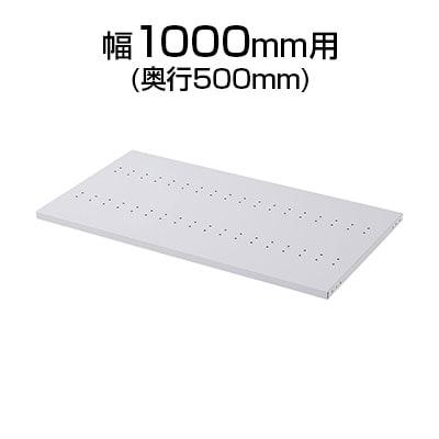eラックD500棚板(W1000) W948×D500×H25mm