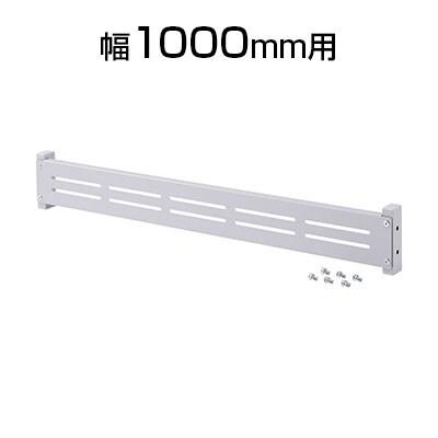 eラックモニター用バー(W1000) W948×D25×H110mm