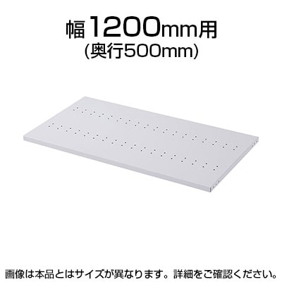 eラックD500棚板(W1200) W1148×D500×H25mm