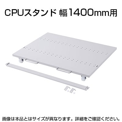 eラックCPUスタンド(W1400) W1324×D740mm