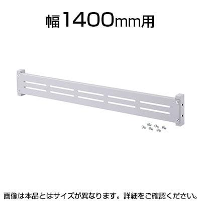 eラックモニター用バー(W1400) W1348×D25×H110mm