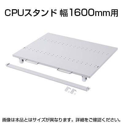 eラックCPUスタンド(W1600) W1524×D740mm