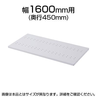 eラックD450棚板(W1600) W1548×D450×H25mm