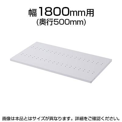 eラックD500棚板(W1800) W1748×D500×H25mm