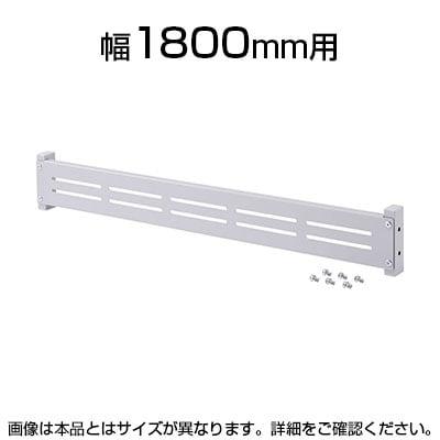 eラックモニター用バー(W1800) W1748×D25×H110mm