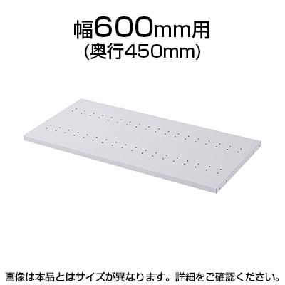 eラックD450棚板(W600) W548×D450×H25mm