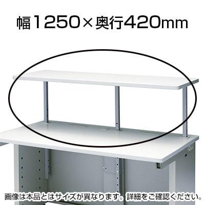 サブテーブル 幅1250×奥行420×高さ175~525mm