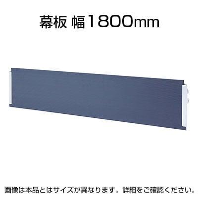 幕板 幅1800mm