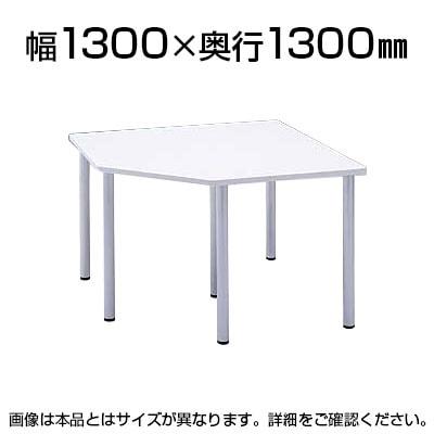 コーナーテーブル 幅1300×奥行1300mm 高さ選択可能