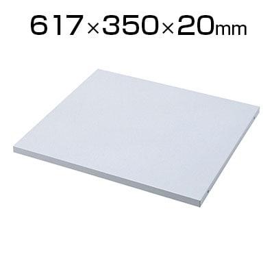 中棚 W617×D350×H20mm